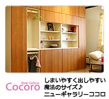 Cocoro/ココロ (すえ木工)
