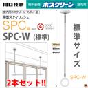 ホスクリーン SPC-W 標準サイズ 2本1組